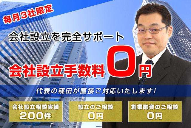 毎月3社限定 会社設立サポート手数料0円